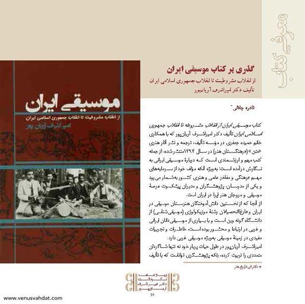 صفحه آرایی و طراحی جلد - ویژه نامه نکوداشت امیراشرف آریان پور