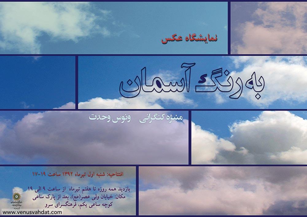 طراحی پوستر نمایشگاه عکس؛ به رنگ آسمان