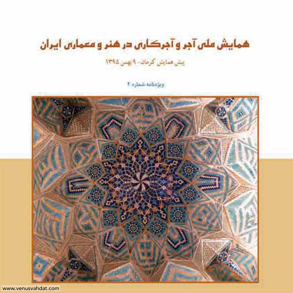 National Brick Conference and Brick Performance on Iranian Art and Architecture (Kerman)