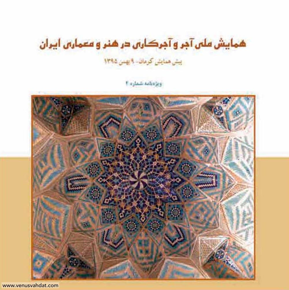 صفحه آرایی و طراحی جلد ویژه نامه همایش ملی آجر و آجرکاری در هنر و معماری ایران (کرمان)
