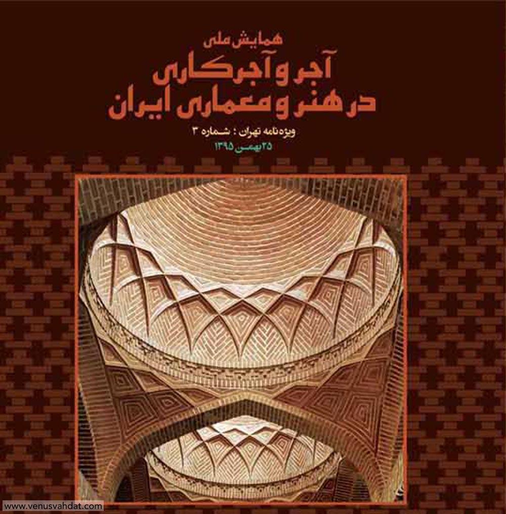 طراحی جلد - ویژه نامه همایش ملی آجر و آجرکاری در هنر و معماری ایران (تهران)