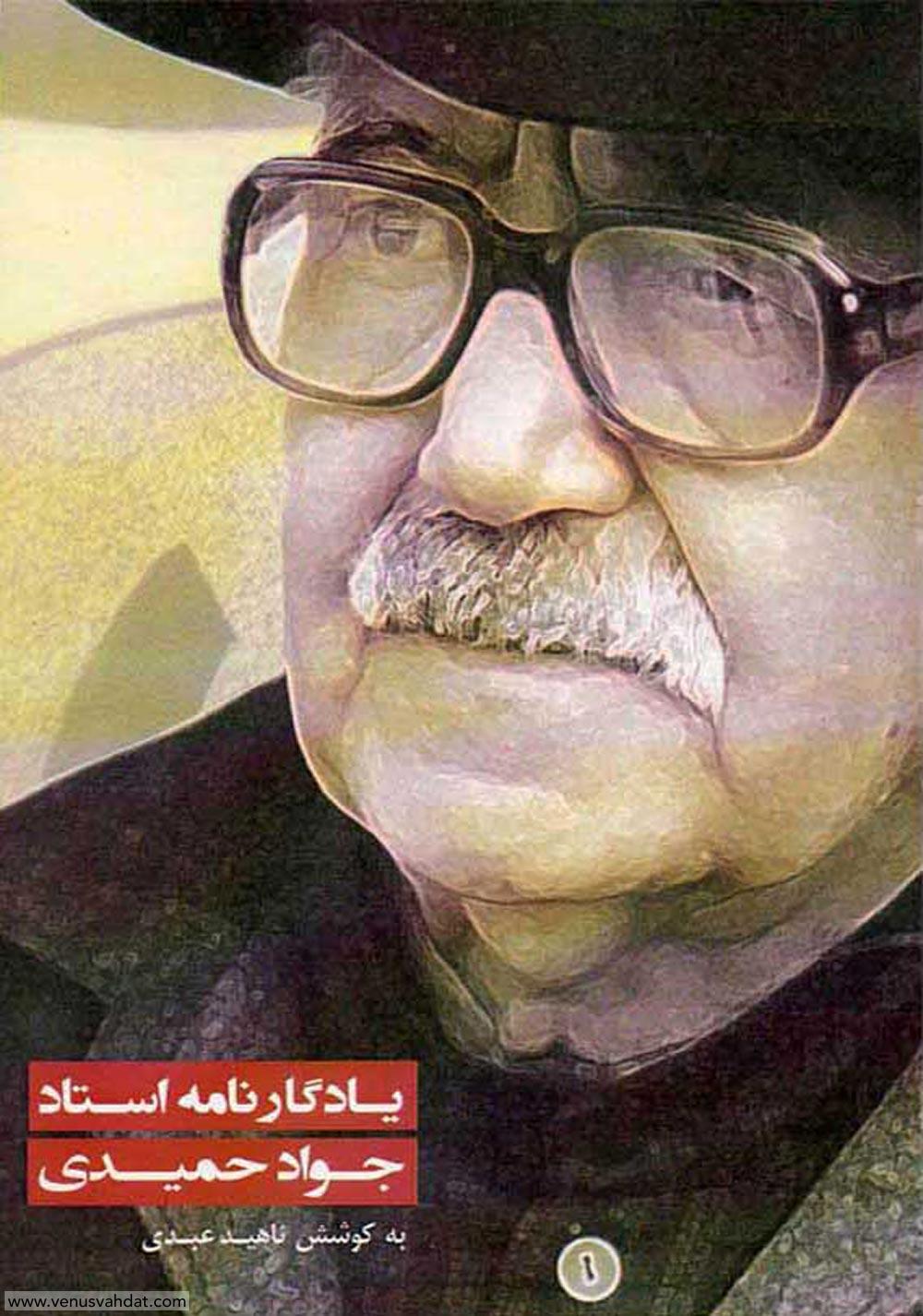 Memorial Book of Dr. Javad Hamidi