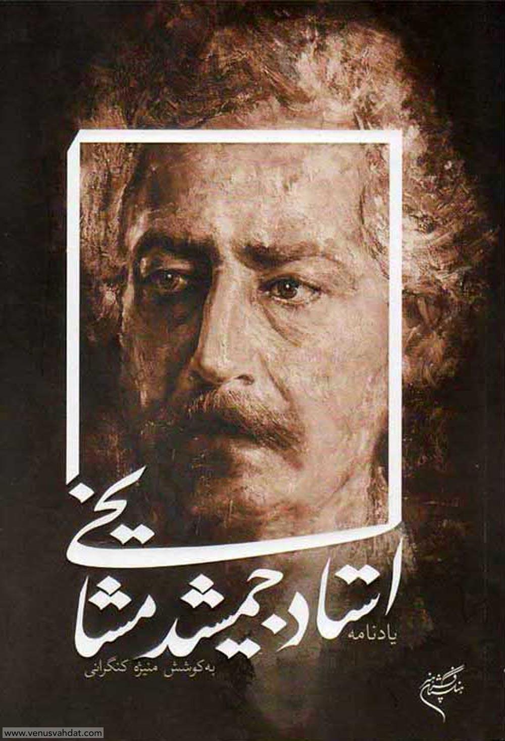 صفحه آرایی - کتاب یادنامه استاد جمشید مشایخی