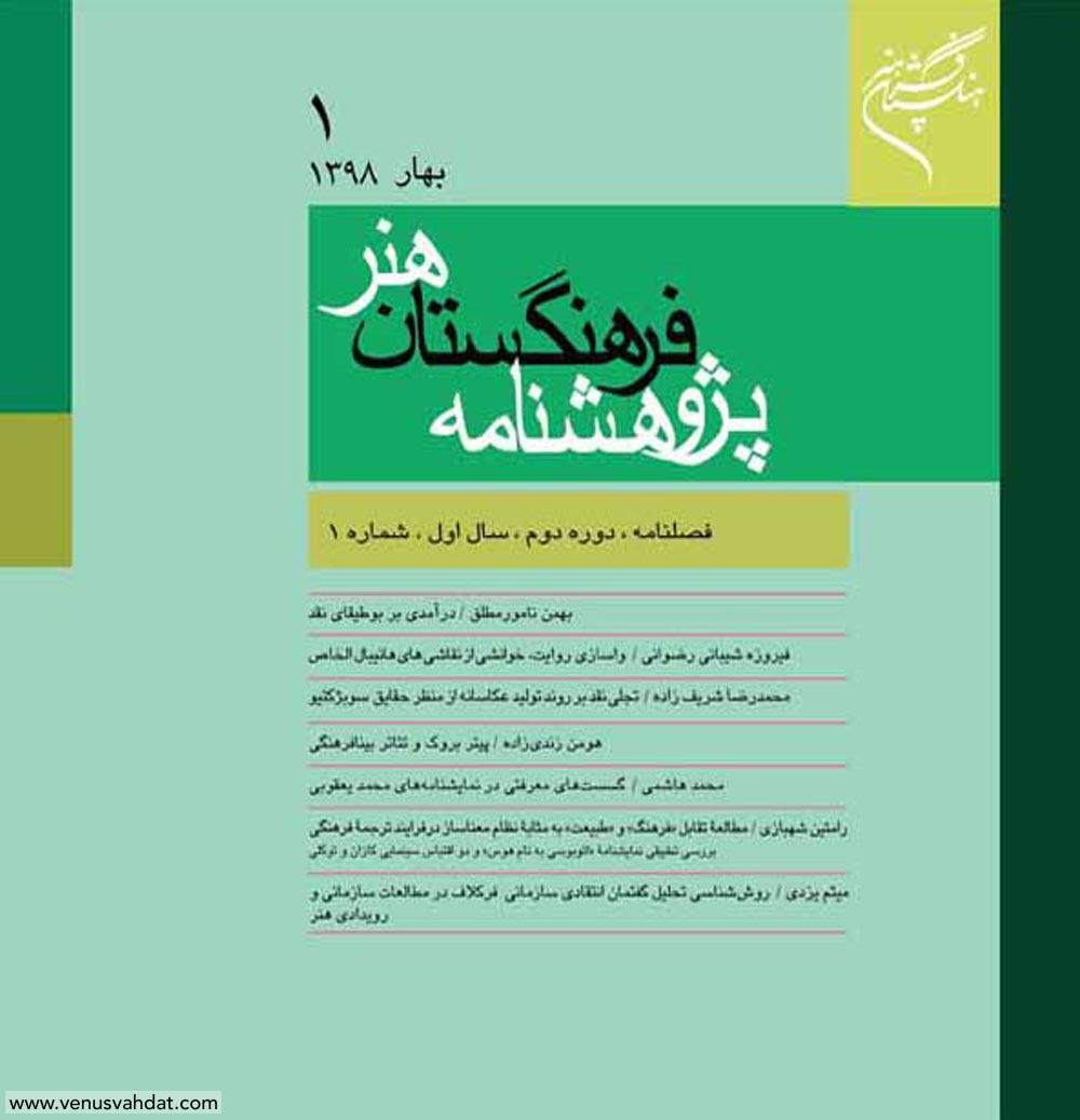 صفحه آرایی-پژوهشنامه فرهنگستان هنر (دوره دوم، شماره 1)