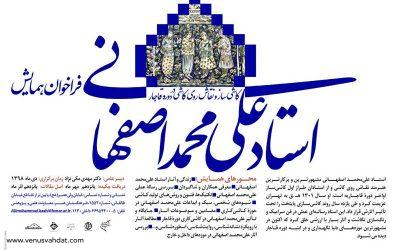 """Call for Paper: Conference on """"Master Ali Mohammad Esfahani"""""""