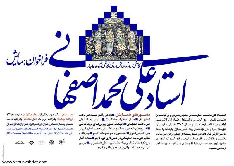 فراخوان همایش «استاد علیمحمد اصفهانی»