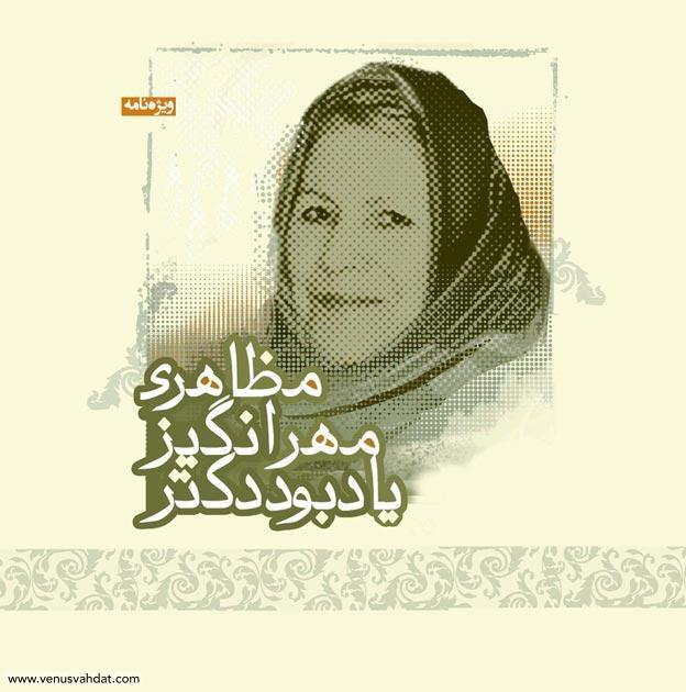 صفحه آرایی-ویژه نامه یادبود دکتر مهرانگیز مظاهری
