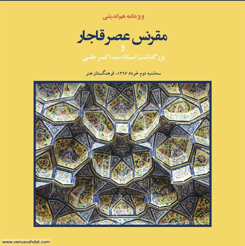صفحه آرایی و طراجی جلد ویژه نامه هم اندیشی مقرنس عصز قاجار