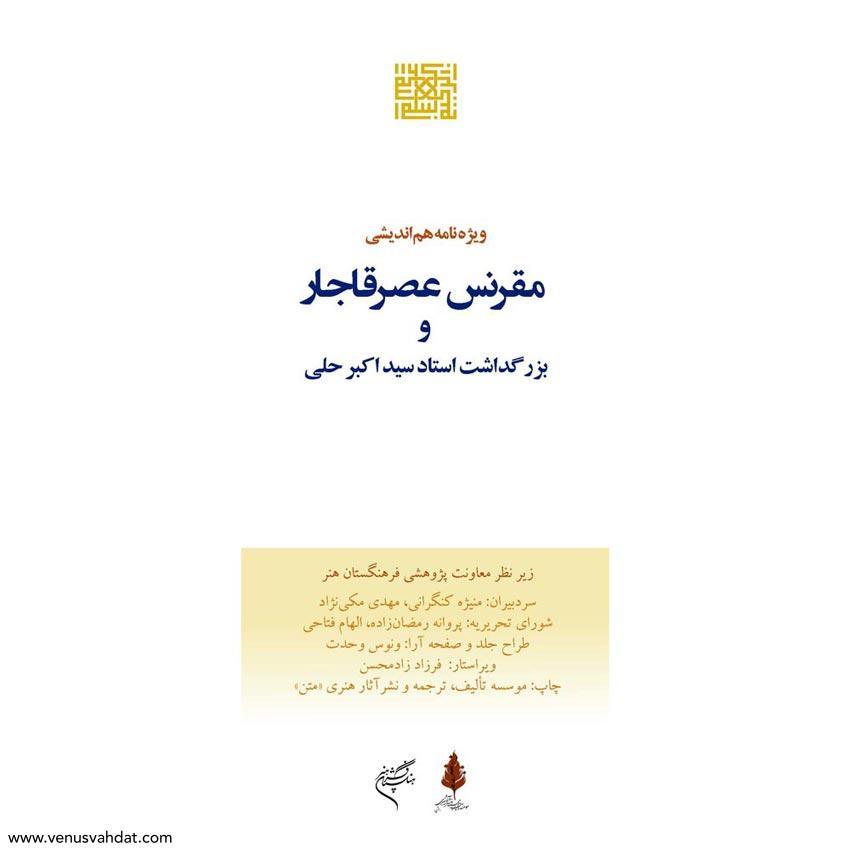 صفحه آرایی و طراحی جلد-ویژه نامه هم اندیشی مقرنس عصر قاجار