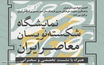 نمایشگاه و نشست تخصصی «شکستهنویسان معاصر ایرانی»