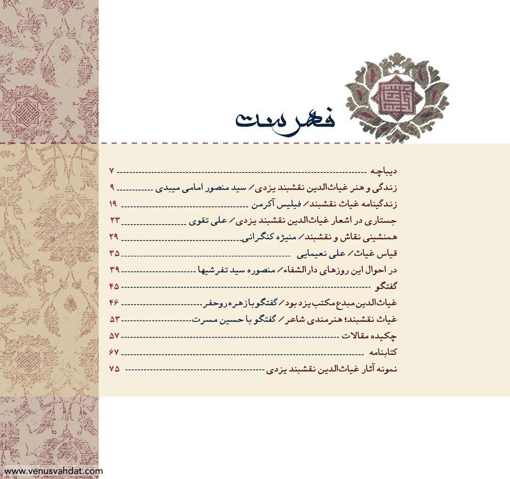 صفحه آرایی و طراحی جلد - ویژه نامه هم اندیشی نقش و نقشبند