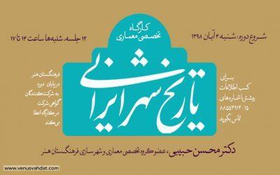 کارگاه تخصصی معماری «تاریخ شهر ایرانی»