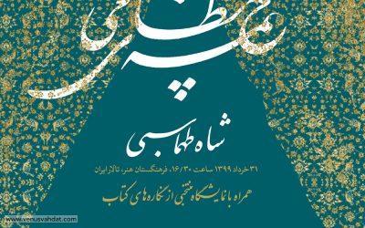 رونمایی از نسخه نفیس خمسه شاه طهماسبی