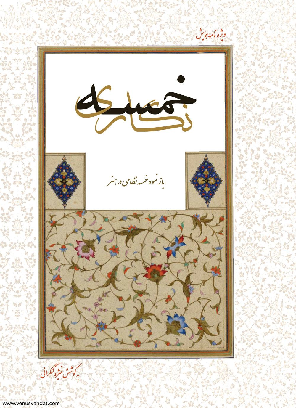 Poster and Book design-The National Conference on Khamsehgraphy